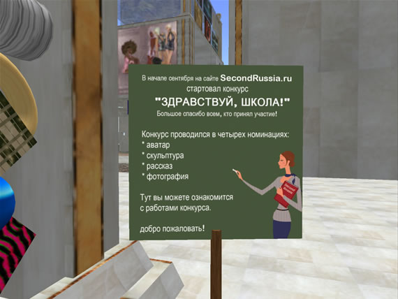 SecondRussia in Second Life provides learning areas for Russian speaking SL residents.
